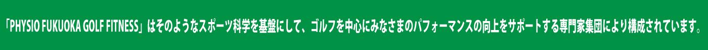 フィジオ福岡ゴルフフィットネス | ゴルファーのためのトレーニング・コンディショニング